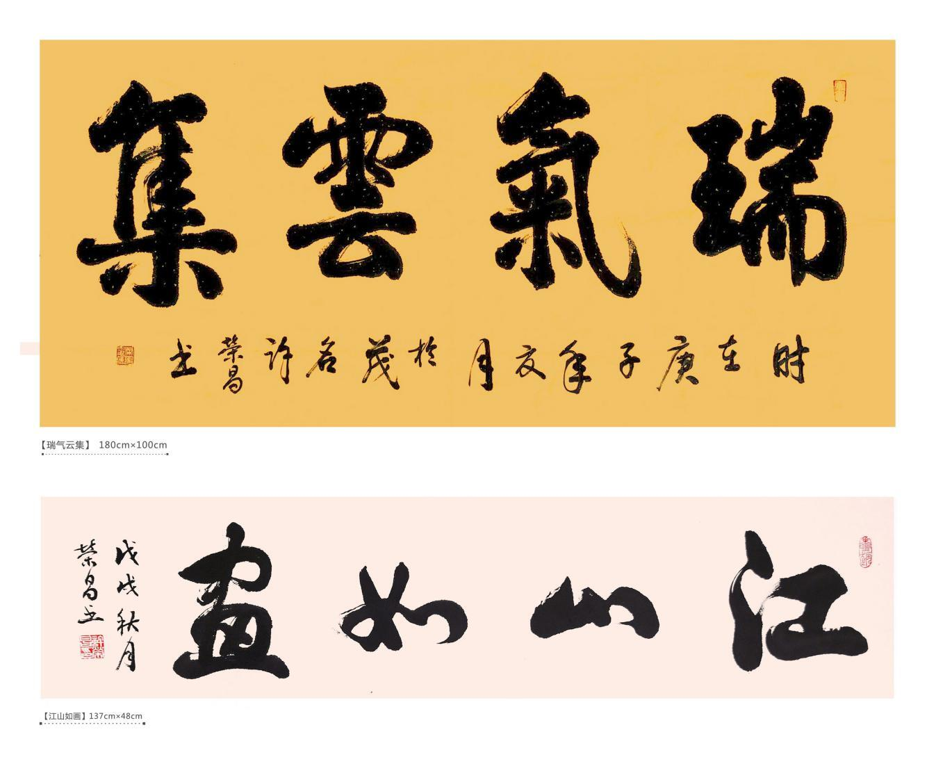 许荣昌书法作品-4