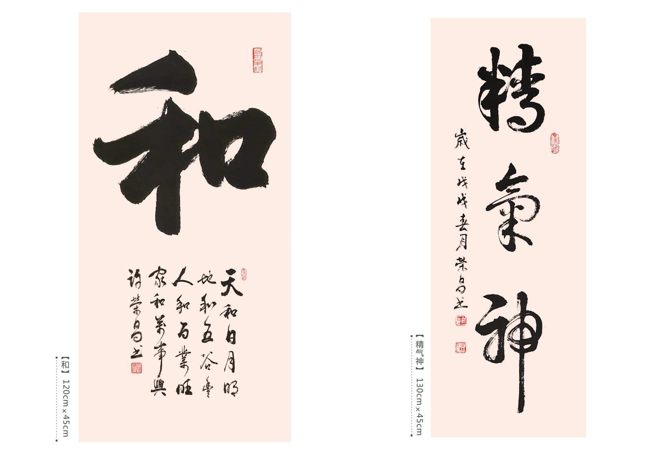 许荣昌书法作品-3