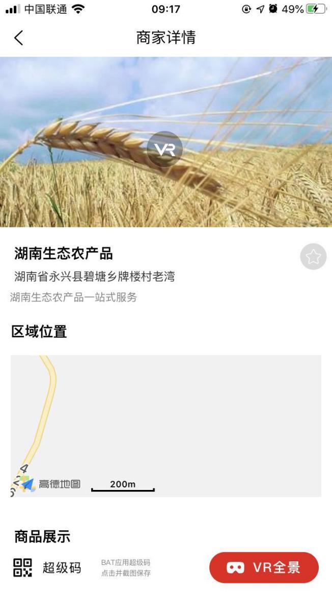 湖南生态农产品5G云市场打造生态农产品移动应用选购平台