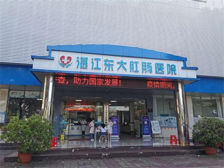 湛江东大肛肠医院收费如何 ? 肛裂了怎么处理才好