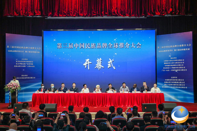 峰华空调董事长范宝华出席第三届中国民族品牌全球推介大会-青年创投网