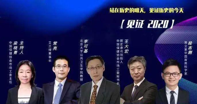 """赛立复(中国)首席代表与""""国字头""""大咖深度剖析NMN"""