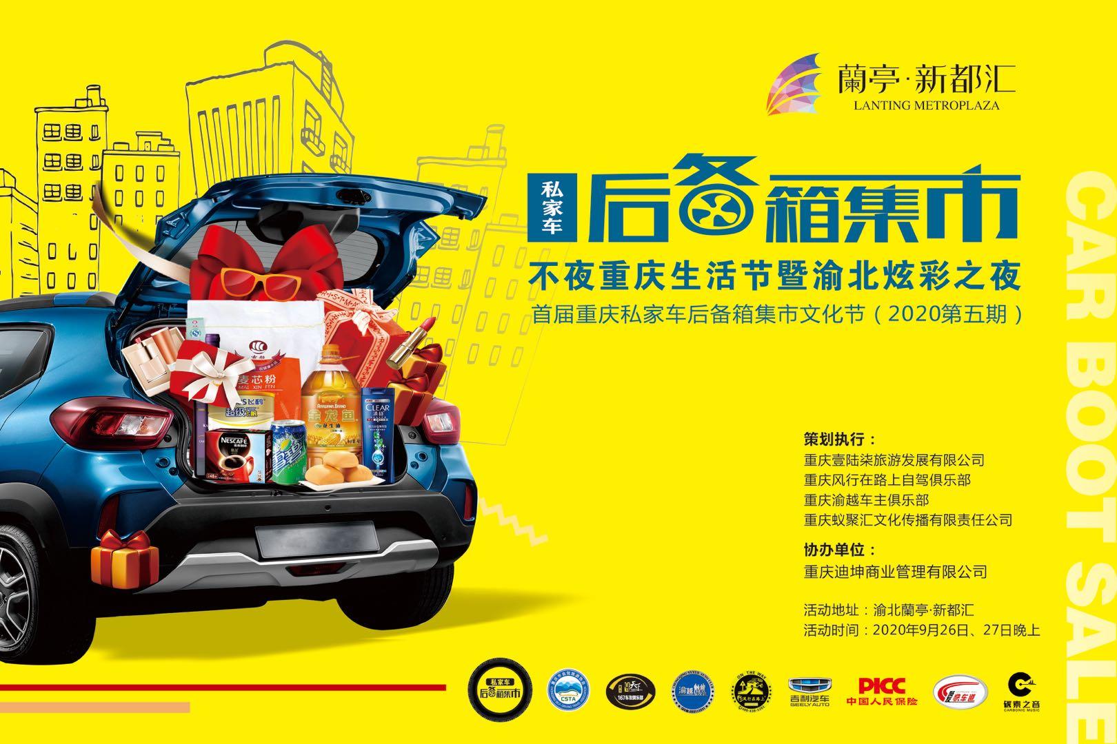 重庆私家车后备箱集市文化节(2020第五期)—走进蘭亭·新都汇