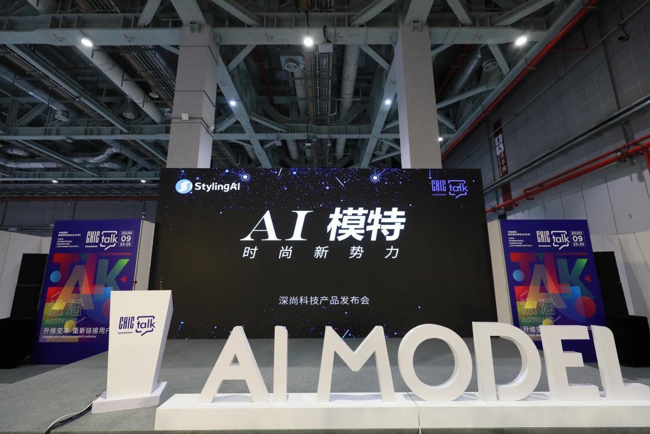 深尚科技AI 模特产品发布会:将AI落地时尚行业