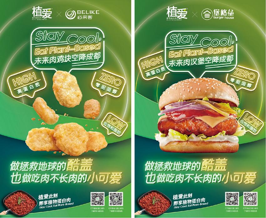 植爱植物肉品牌形象店空降成都,未来肉汉堡和鸡块上线必来客和堡格垒