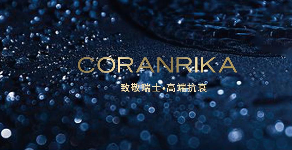 """搭乘消费升级""""专列"""",CORANRIKA珂兰丽卡满足用户不同场景需求"""