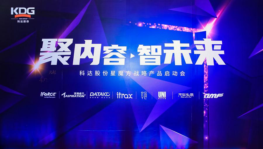 """科达股份启动""""星魔方"""",8亿打造短视频智慧营销生态平台"""
