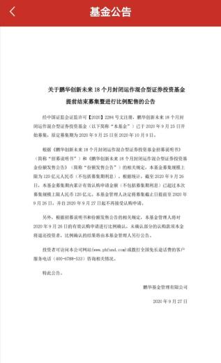与中国互联网优质龙头共成长 鹏华创新未来基金提前结束募集