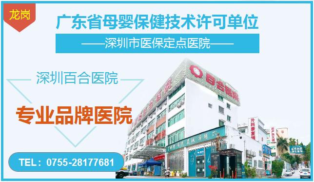 深圳百合医院是正规的不 以专业医技及诚挚为民服务