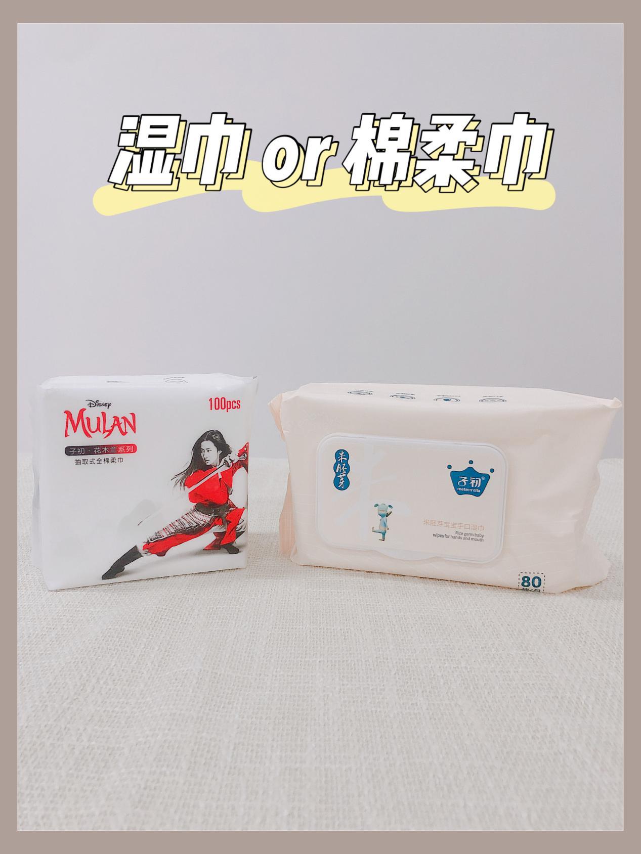 湿巾棉柔巾全方位PK,哪个对宝宝更nice?