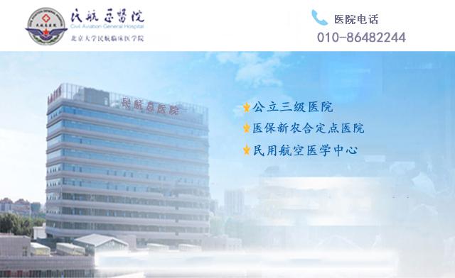 北京哪家医院治疗三叉神经痛好