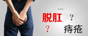 湛江东大肛肠医院|为什么说痔疮是一种发病率很高的疾病