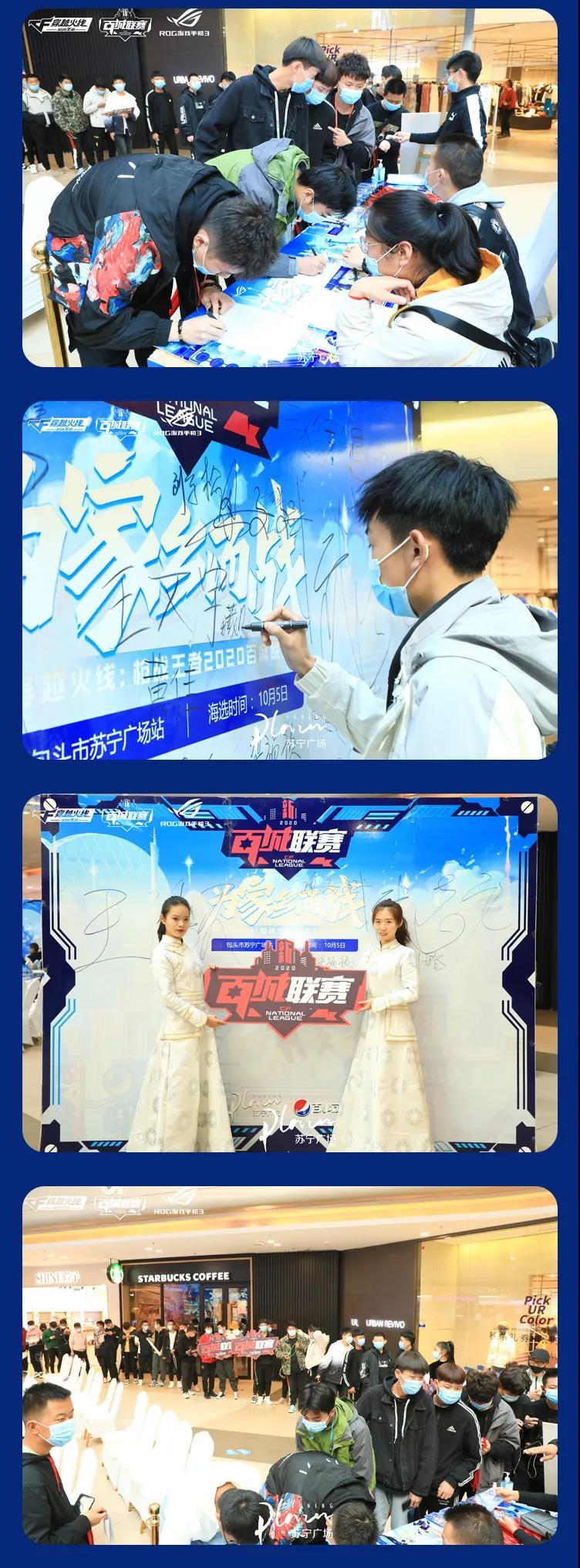 《穿越火线:枪战王者》内蒙古赛区包头苏宁广场城市赛完美落幕