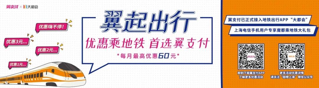 上海翼支付打造全国首个运营商交通出行生态圈