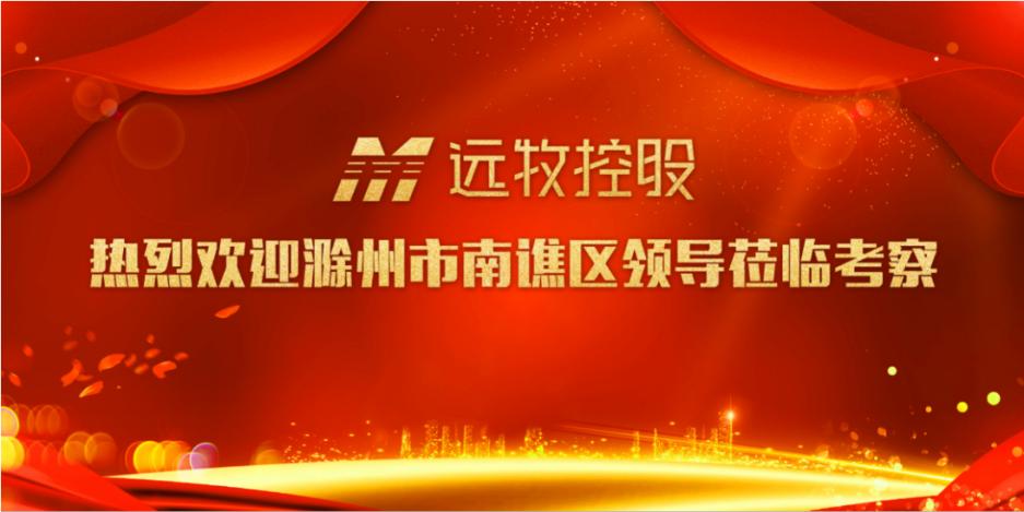 滁州市南谯区区委书记一行莅临远牧控股,参观考察智慧农业项目