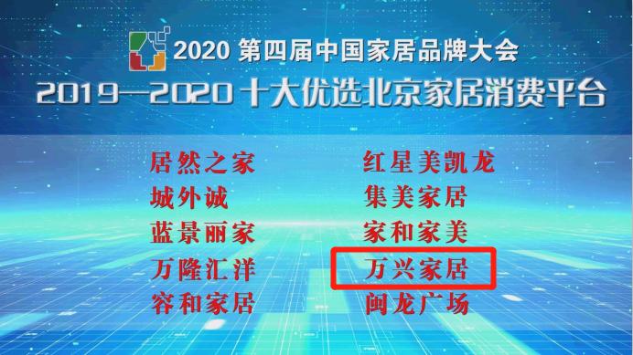 北京家居哪家更受欢迎?万兴家居位列优选榜单