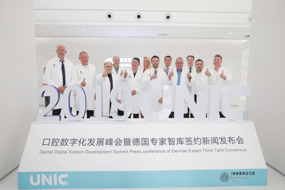 天津海德堡联合口腔医院, 百名中德专家汇聚·严谨看牙