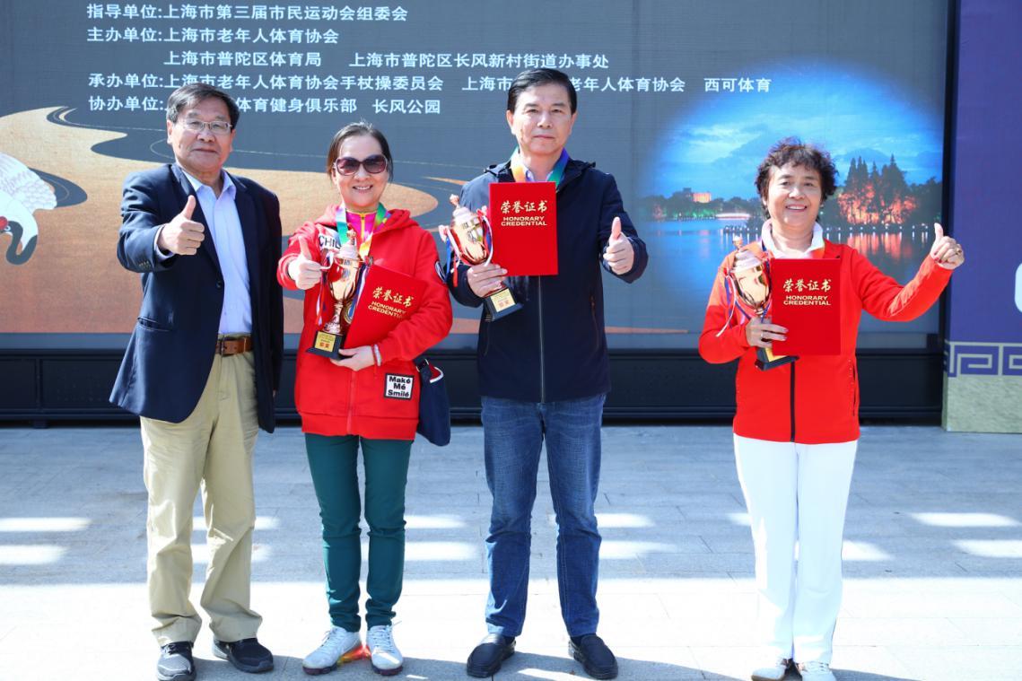 "<b>上海市第三届市民运动会暨2020年""长风杯""上海市手杖健身操邀请赛圆满落幕</b>"