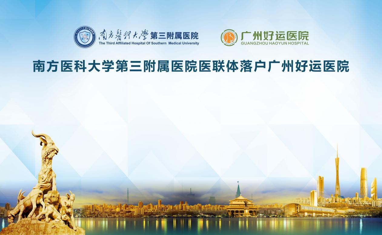 广州好运医院乳腺科携手南方医科大学第三附属医院共建医联体
