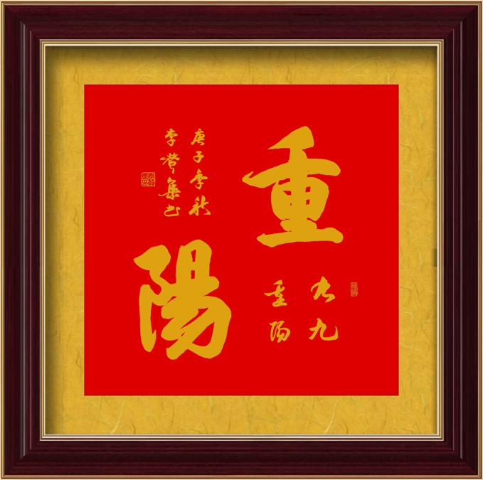 李赞集 九九重阳节 书画送祝福