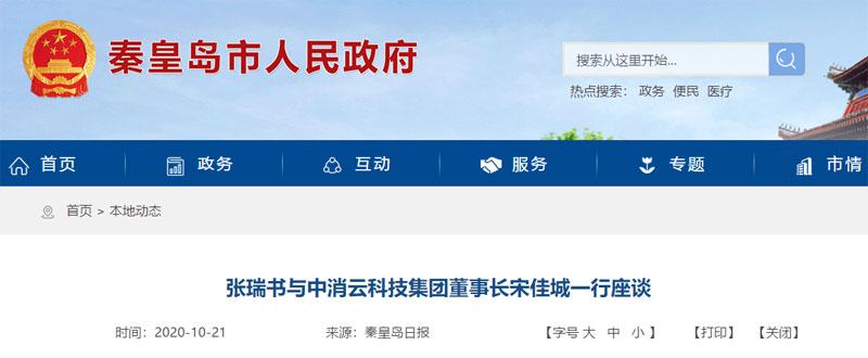 要闻:秦皇岛市长张瑞书与中消云集团董事长宋