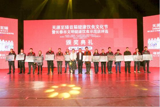 长春市评选出300家文明健康饮食示范店