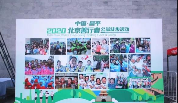 以爱之名,为爱出发——家恩德仁健走队圆满完成2020北京善行者活动