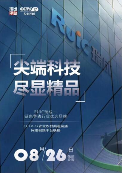 八年始终如一,瑞成工业为中国工业发展赋能