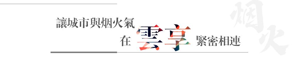 全国十佳民宿!云享城居受邀参加行业峰会