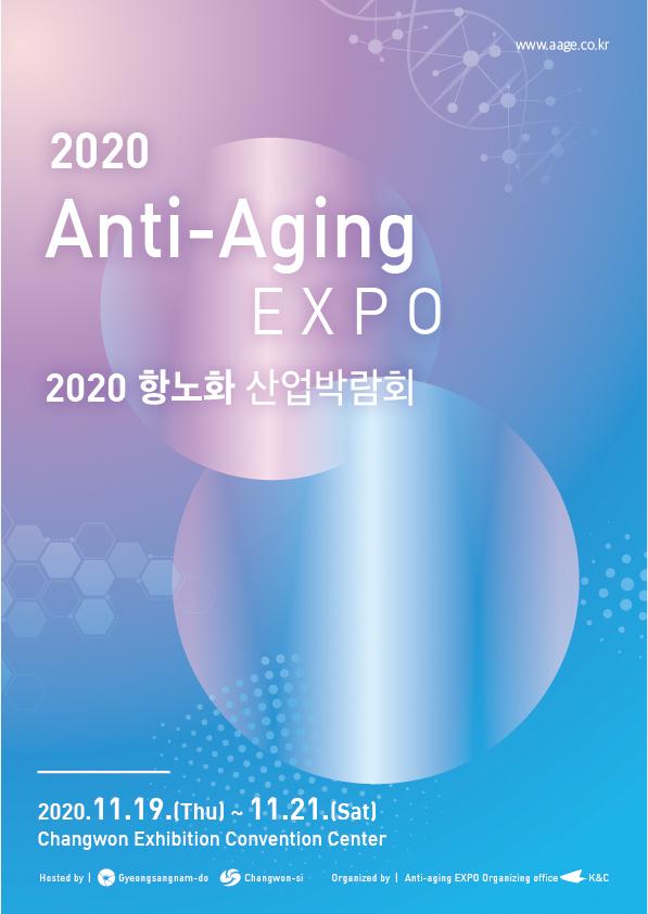 2020韩国抗衰老产业博览会将在庆尚南道昌原市举行