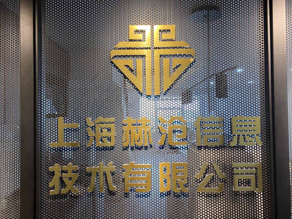 上海赫沧:致力于整合资源与高效服务于一身的广告公司