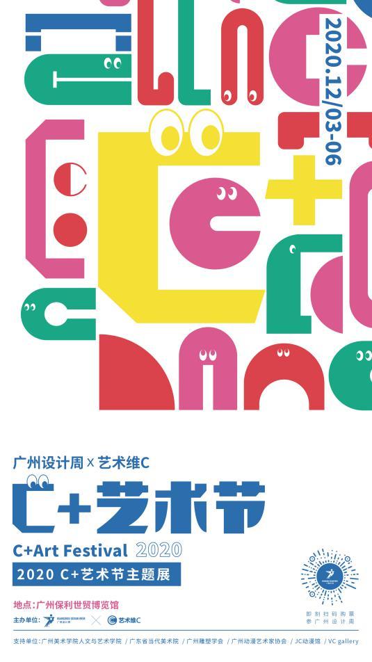 13.C+艺术节海报