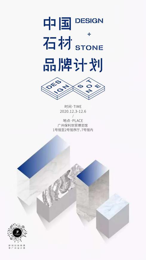 22.中国石材品牌计划