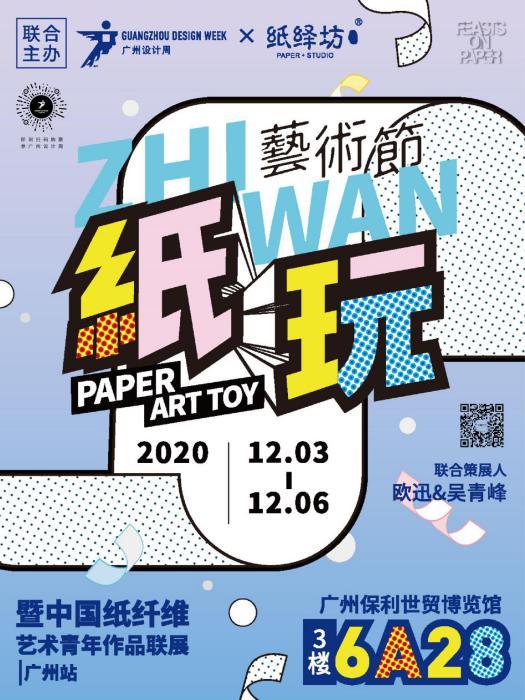 12.纸玩艺术节