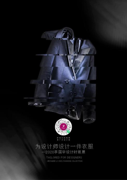 23.李国华服装设计展
