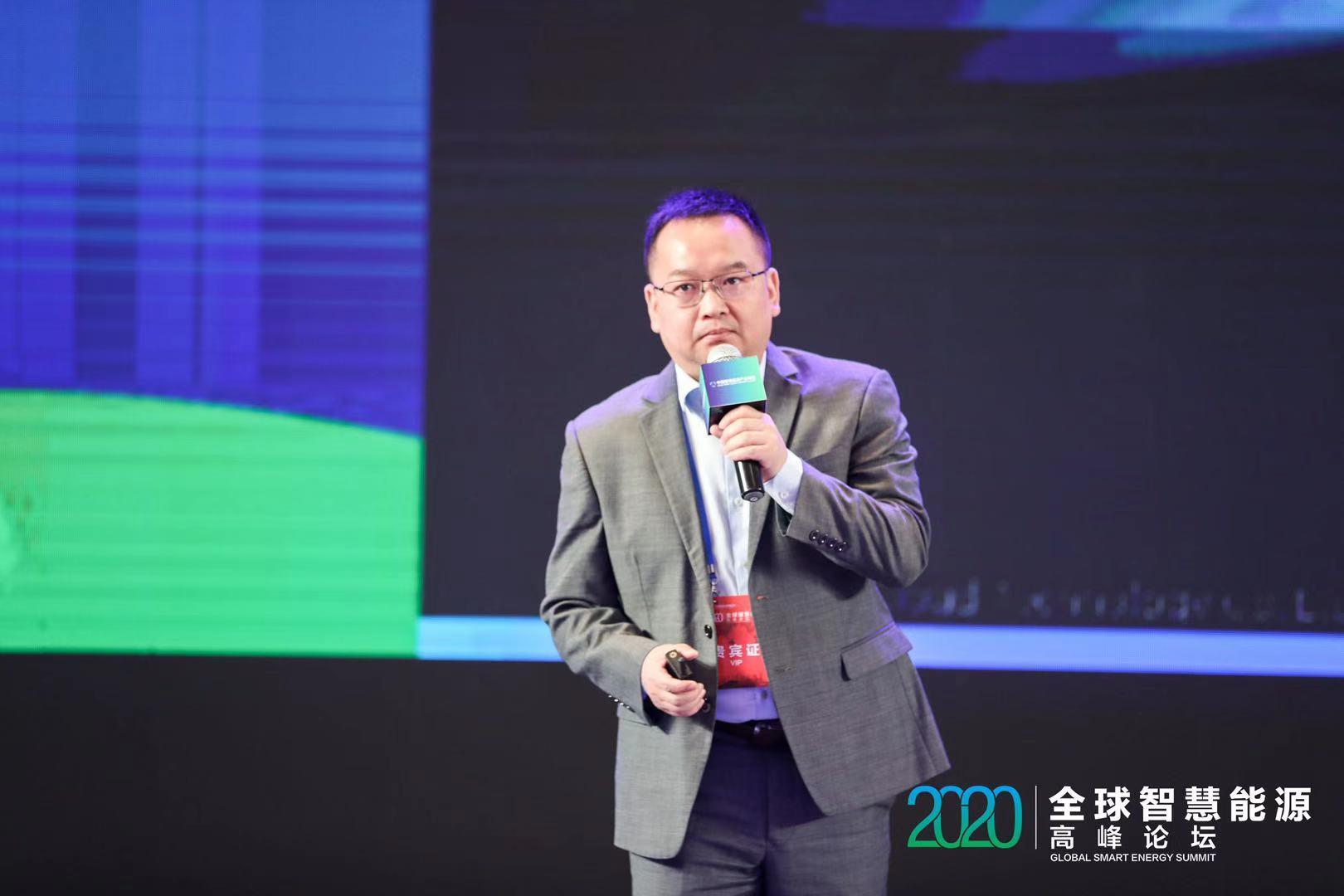 2020全球智慧能源高峰论坛|浩鲸鲸智(WhaleDI)助力综合能源智慧服务