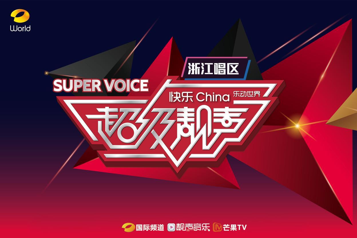 超级靓声2020浙江唱区赞助商简轻梦