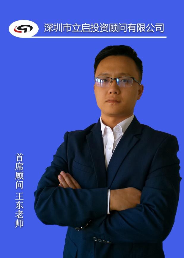 立启投资王东老师对于2020年四季度的看法