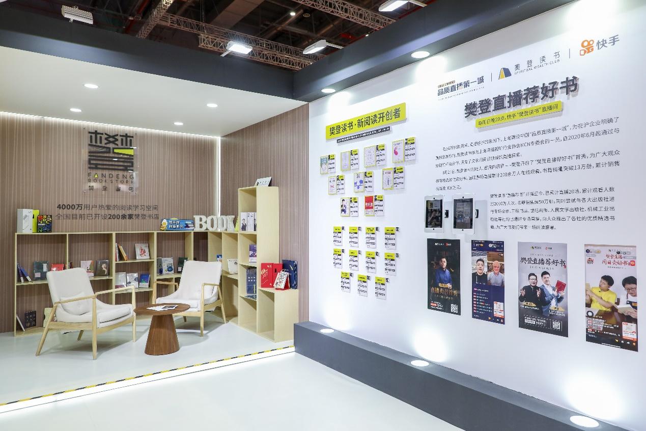 打造新阅读开创者 樊登读书亮相第三届长三角文博会