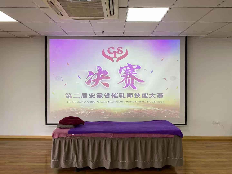 """""""月坤坊杯""""2020第二届安徽省催乳师大赛圆满结束"""