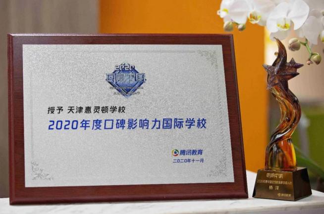 喜讯!天津惠灵顿学校再度荣膺2020年度教育盛典两项大奖