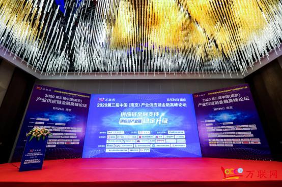 第三届中国产业供应链金融高峰论坛召开 中金支付搭建产融通道 服务实体经济