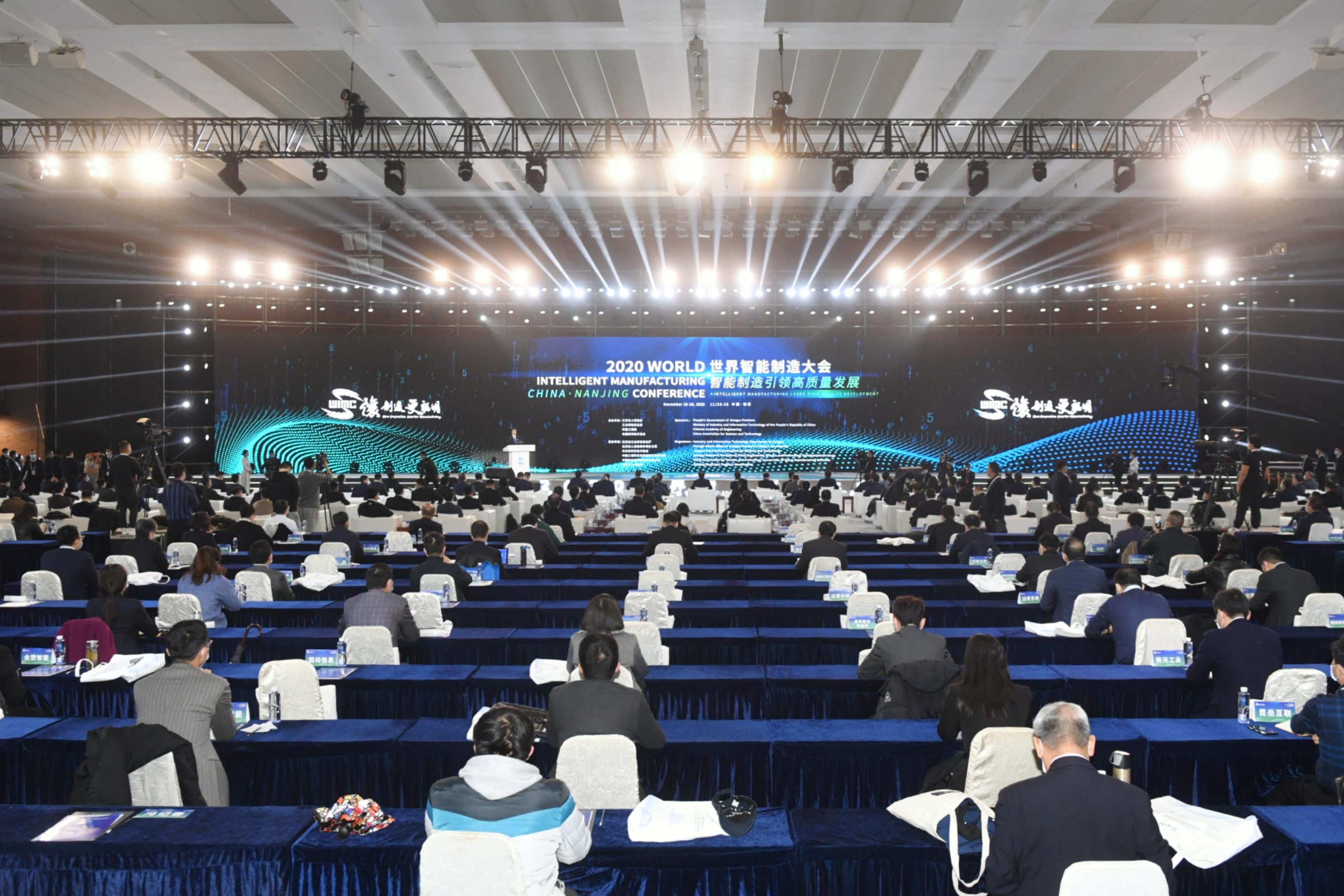 2020世界智能制造大会26日在南京开幕