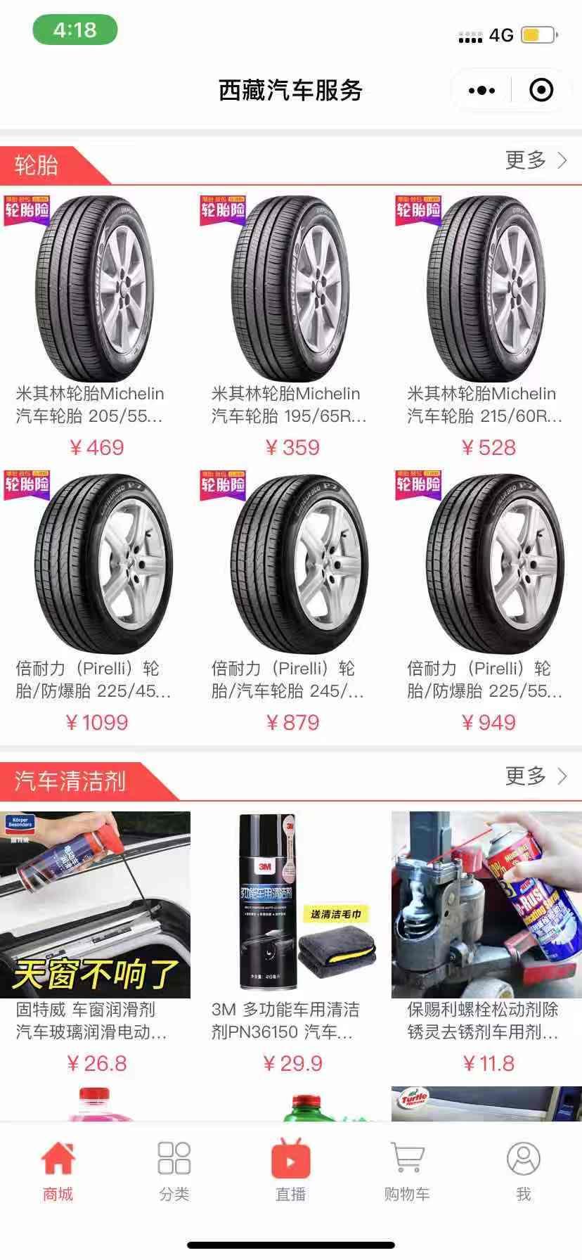 西藏汽车服务整合行业招商运营资源的专业平台