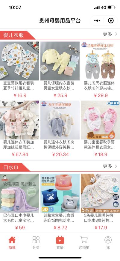 贵州母婴用品