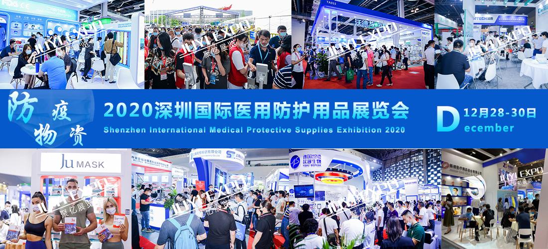 深圳国际医用防护用品展览会暨防疫物资采购大会将于12月28日开幕