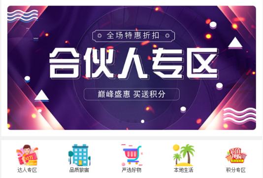 """数字资产赋能产业实体 """"全游通""""引领旅游行业改新升级"""