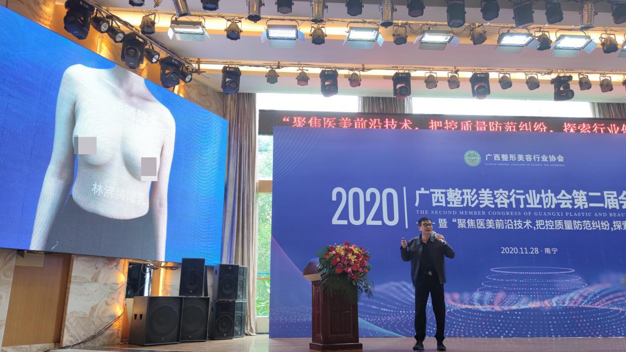 广西整形美容行业协会第二届会员代表大会顺利