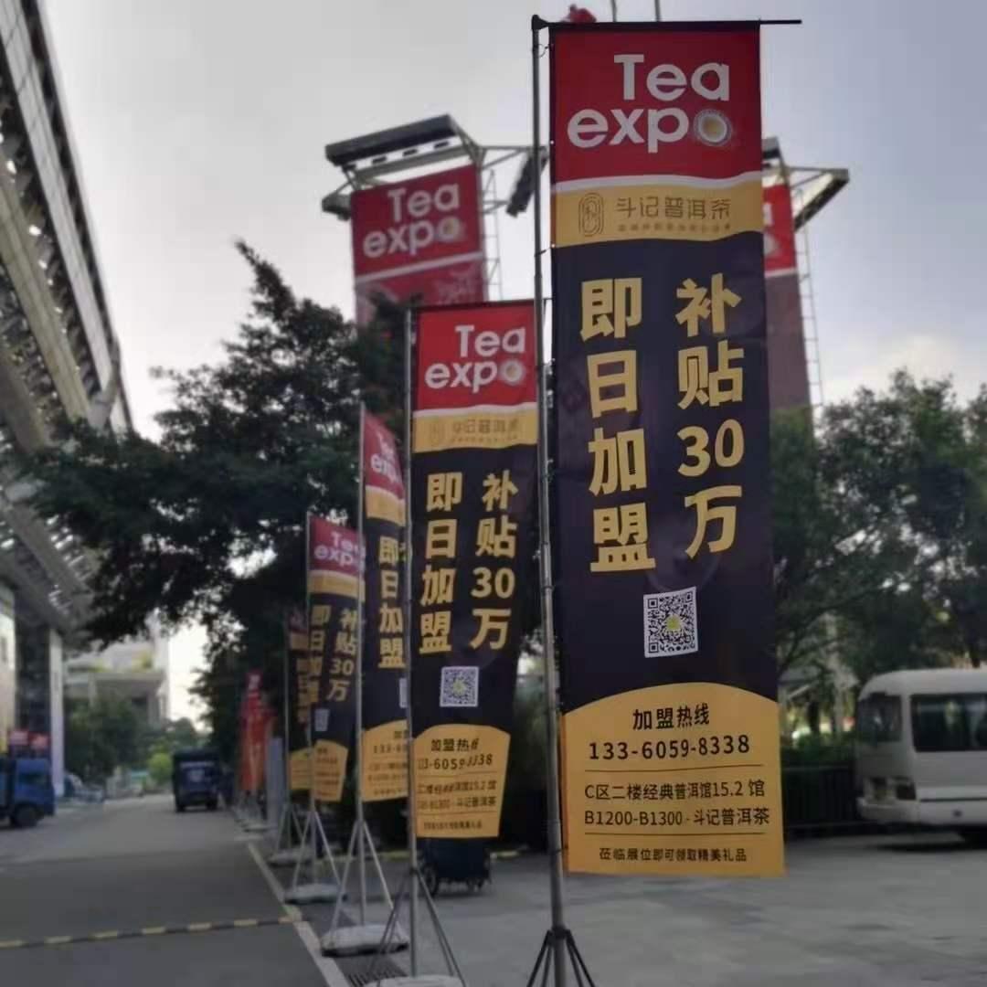2020广州茶博会斗记普洱茶全新形象成亮点,加盟合作热度高
