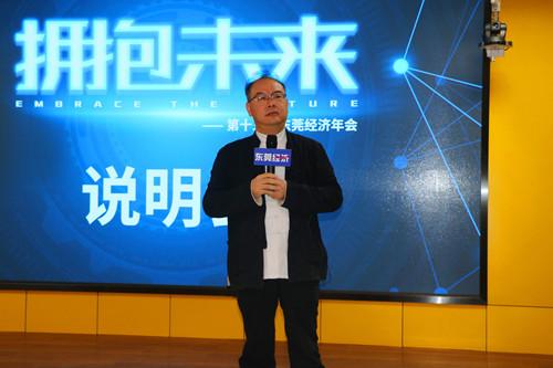拥抱未来 发现精彩 第十三届东莞经济年会说明会隆重举行
